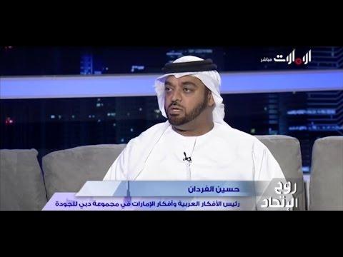 مؤتمر وجائزة أفكار الإمارات | مقابلة مع حسين الفردان رئيس الأفكار العربية على قناة الإمارات،أبوظبي