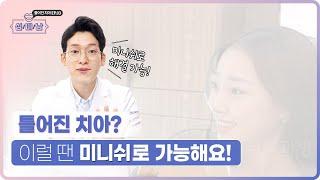 [틀어진치아] 틀어진치아 치아교정 치과 고를 때 교정?…