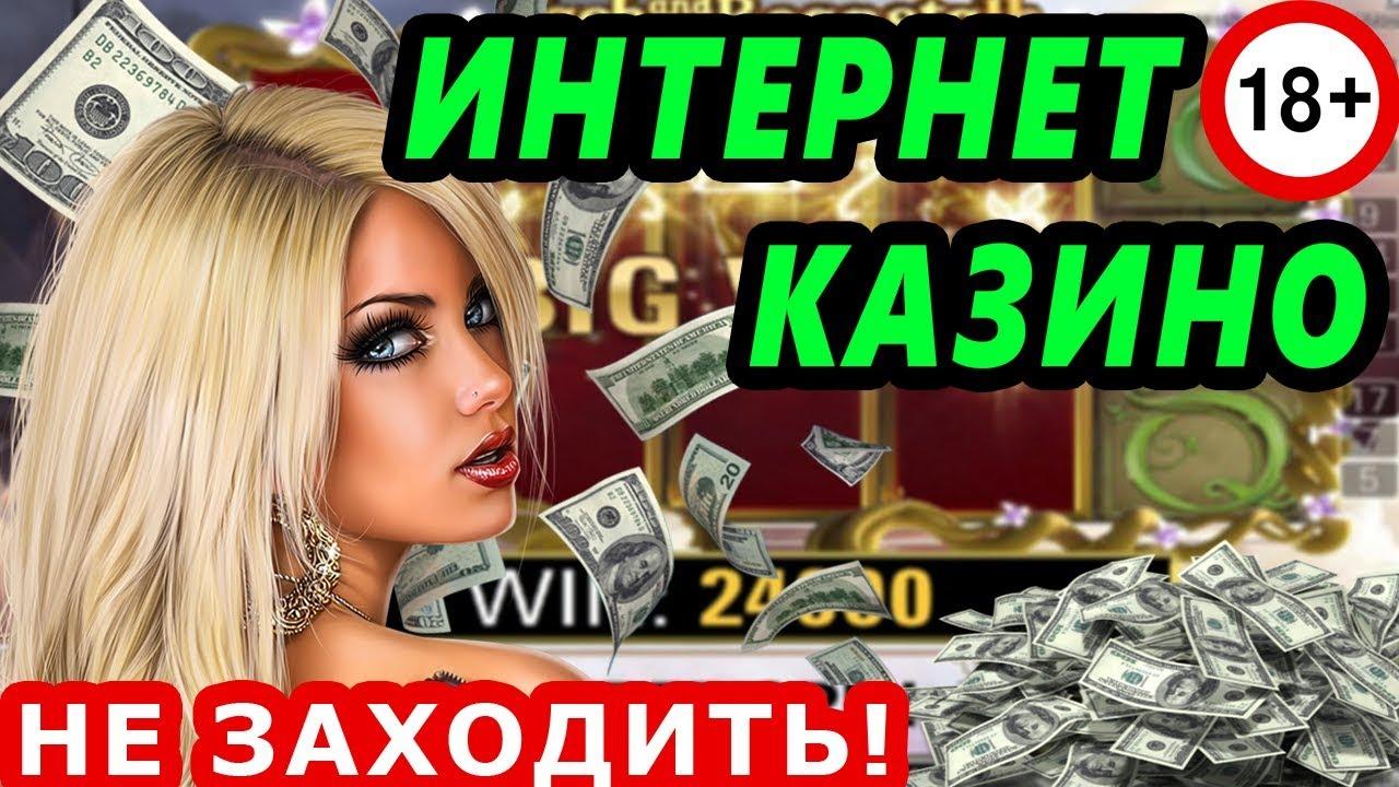 Лицензионное интернет казино играть автоматы золато азарта