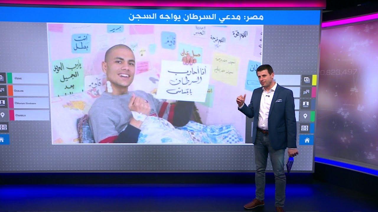 تمارض لكسب التعاطف! قصة المصري محمد قمصان -محارب السرطان- الذي يواجه السجن  - 17:59-2021 / 1 / 15