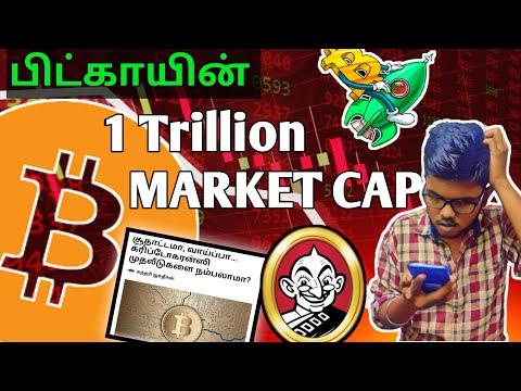 BITCOIN Market Cap BOOM 1 Trillion 🤑🤑// Tamil Crypto Tech