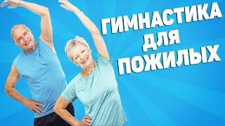 Утренняя гимнастика для пожилых людей [ЛФК упражнения]