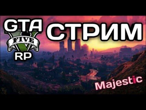 [СТРИМ]GTA v RP(Majestic) - зарабатываем дэнюшки