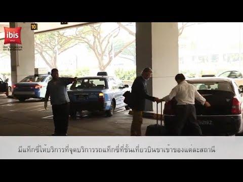 จากเทอร์มินอลที่สนามบินชางฮีไปโรงแรมของคุณในใจกลางสิงค์โปร์