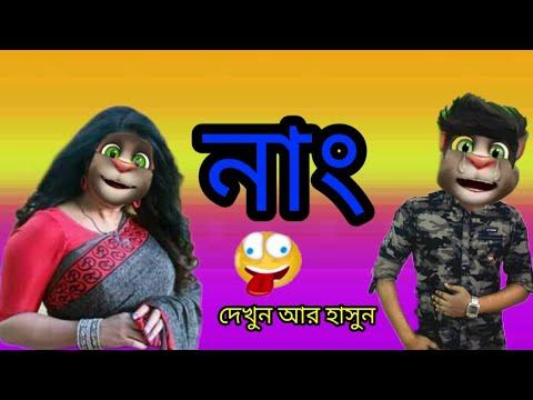 Download naang    Talking ton Bangla  funny video   Bangla jokes video   mafi Khan@কালা মফিজ