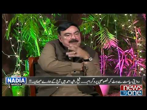 Exclusive Interview of Sheikh Rasheed Ahmed With Nadia Mirza on Eid Special