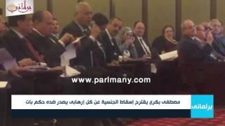 مصطفى بكرى يقترح إسقاط الجنسية عن كل إرهابى يصدر ضده حكم بات