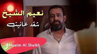 Naeim Alsheikh - Shqad A'anet / نعيم الشيخ - شقد عانيت