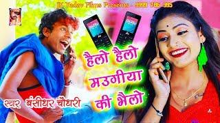हेल्लो हैल्लो मउगिया की भईलो Hello Hello Maugi Bansidhar Chaudhary JK Yadav Films