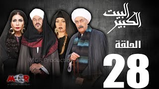 الحلقة الثامنة والعشرون 28 - مسلسل البيت الكبير|Episode 28 -Al-Beet Al-Kebeer
