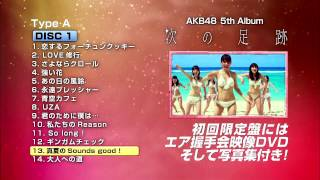 Video 【HD】AKB48 CM 5th Album「次の足跡」(×2) download MP3, 3GP, MP4, WEBM, AVI, FLV Agustus 2018