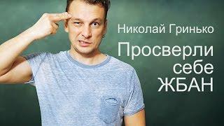�������� ���� Гринько и GreenBand - Просверли себе жбан ������