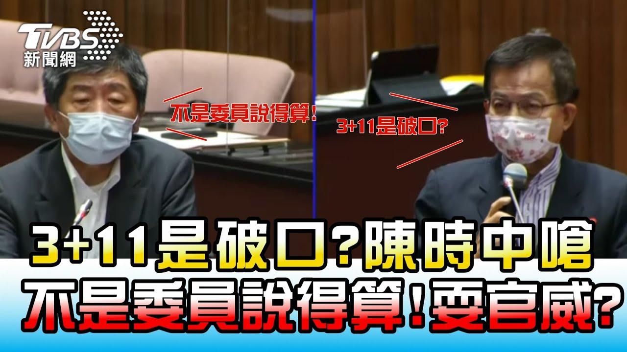 """3+11是破口? 陳時中嗆""""不是委員說得算""""!耍官威? 國民大會 20210609 (4/4)"""