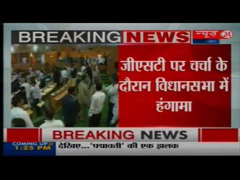 Jammu And Kashmir: Ruckus In Assembly Over GST