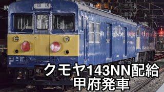 【配9439レ】クモヤ143NN廃回 甲府駅発車