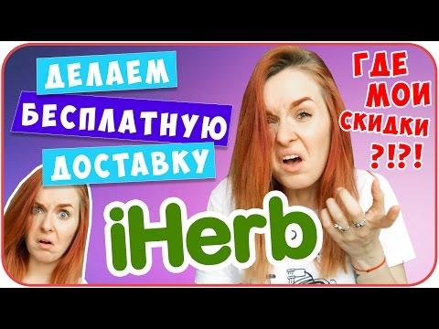Что случилось с iHerb?! Как сделать бесплатную доставку? Отменили скидки? 2017 | Дарья Дзюба