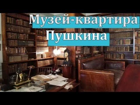 Музей - квартира Пушкина в Санкт Петербурге. Очень сильные впечатления.