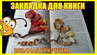 Закладка для книги вязаная крючком