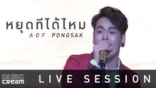 fanmeet-session-หยุดทีได้ไหม-อ๊อฟ-ปองศักดิ์