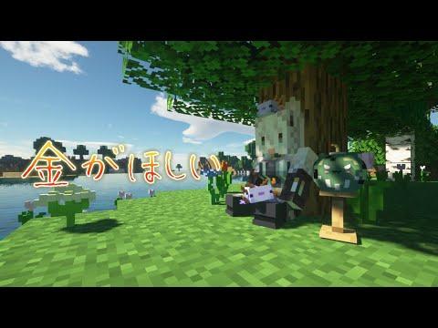 【Minecraft】金がほしい(直球)【獅白ぼたん/ホロライブ】