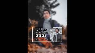 عراقي جديد    انتضر الدنيا تضلم   2021 تبطيئ مميز