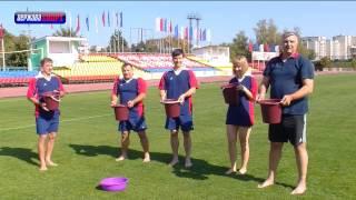 Ice bucket challenge от Управления по физической культуре, спорту и туризму