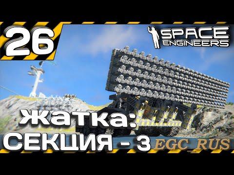 """Видео: №26 """"Жатка: секция 3"""" (прохождение) Space Engineers"""