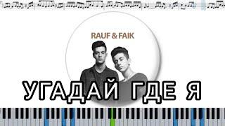 RAUF & FAIK - УГАДАЙ ГДЕ Я? (кавер на пианино + ноты) видео