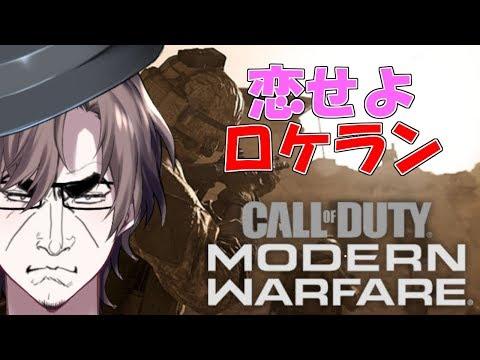 【COD:MW #1】ロケランに恋するCOD!