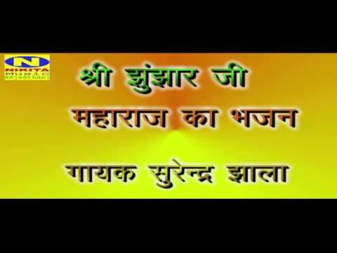 श्री झुंझार जी महाराज का भजन || झुंझार देवा || Singer -Surender Jhala