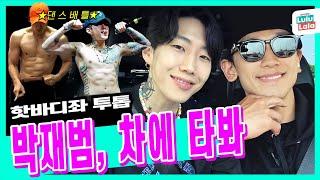 [EN] ✨AOMG 박사장님 등판🤟 비 X 박재범 조합🔥 댄스 배틀 못 참지ㅣ 시즌비시즌 ep.45