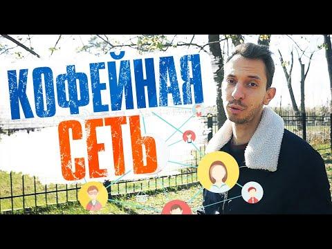 Развиваю кофейную сеть по Украине. Запускаем интернет-магазин кофе. Новые пункты выдачи товара.