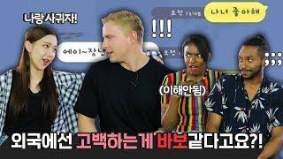 외국인들이 말하는 한국의 고백&썸 문화? Feat. 외국에선 고백 안 해요! [외국인반응 | 코리안브로스]