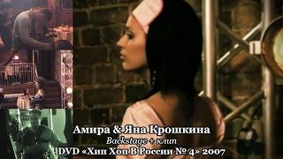 Амира & Яна Крошкина • Backstage + клип • DVD «Хип Хоп В России № 5» 2007