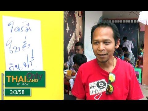 Thailand Only ที่นี่ที่เดียว 3/3/58 : ไอเดียเจ๋ง! ใบสั่งแลกก๋วยเตี๋ยวฟรี