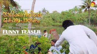 Vaarikkuzhiyile Kolapaathakam Funny Teaser | Rejishh Midhila | Dileesh Pothan | Amith Chakalakkal