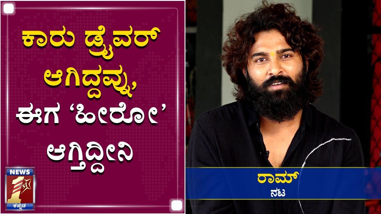 ಕಾರು ಡ್ರೈವರ್ ಆಗಿದ್ದವ್ನು ಈಗ ಹೀರೋ ಆಗ್ತಿದ್ದೀನಿ Actor Ram  Dilmar Movie  Newsfirst Kannada