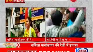 Scuffle breaks out between Urmila Matondkar supporters and BJP…