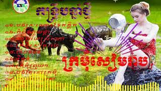 កន្រ្ទឹមឆ្នាំថ្មី-ក្រមុំសៀមរាប-កំពីងពួយផ្កា-Khmer New Songs