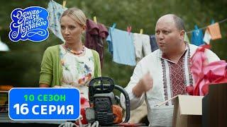 Однажды под Полтавой. Гаражная распродажа - 10 сезон, 16 серия | Комедийный сериал 2020