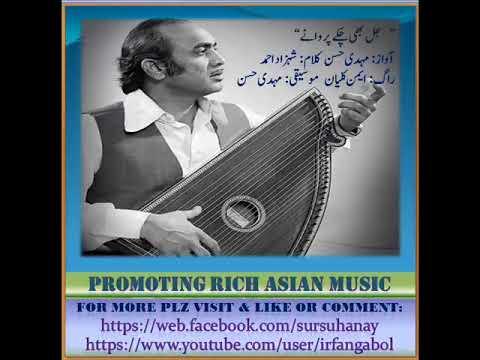 Mehdi Hassan - Jal Bhi Chuke Parwane - Radio Pakistan Production - Raag - Aiman Kalyan