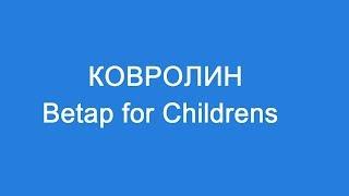 Детский ковролин Betap: обзор коллекции
