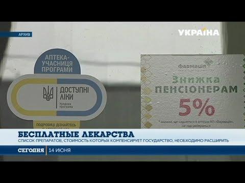 национальные программы украины по сахарному диабету