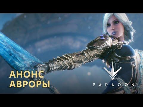 видео: paragon - Анонс Авроры
