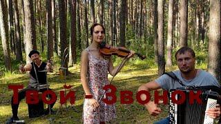 ♫ ♫ ВОЛОСЫ ДЫБОМ МУРАШКИ ВСТАЮТ ! ! ! СЕКТОР ГАЗА - ТВОЙ ЗВОНОК ( Скрипка - Баян - Кахон )