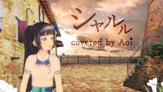 【歌ってみた】シャルル(short MV)/バルーン【富士葵カバーアルバム「声 〜Cover ch.〜」】