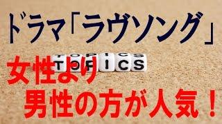 月9ドラマ「ラヴソング」の視聴率、女性より男性の方が人気! 『ラヴソ...