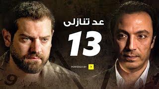 مسلسل عد تنازلي - بطولة عمرو يوسف و طارق لطفي - الحلقة الثالثة عشر 3ad Tanazoly Episode 13