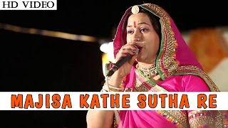 Majisa Bhatiyani Song 2015 | Majisa Kathe Sutha Re | Asha Vaishnav New Bhajan | Rajasthani Full Song