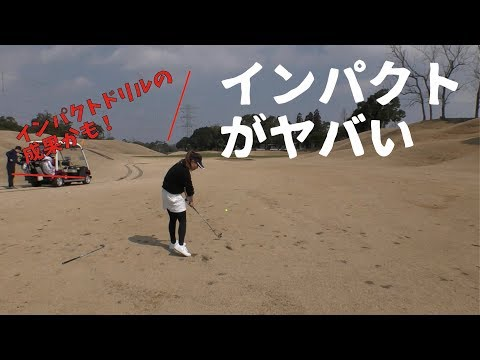 インパクトが変わればゴルフが変わる【霞南ゴルフ倶楽部H7~H9】